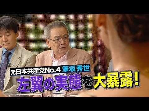 『ニュース女子』 #122 (戦後と左翼・日本のタブー・怒りのニュース) - YouTube