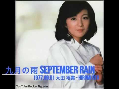 九月の雨 September rain (1977.09.01) - 太田裕美 Hiromi Ōta - YouTube