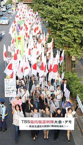 「偏向報道を許すな!」 TBS本社前で500人が抗議デモ 我那覇真子さんも参加「テレビは真実伝えず国民をだましてる!」 (1/2ページ) - 産経ニュース