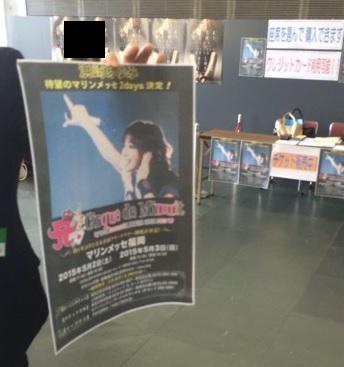 劣化隠し?浜崎あゆみのライブ撮影が禁止されてファンがっかり