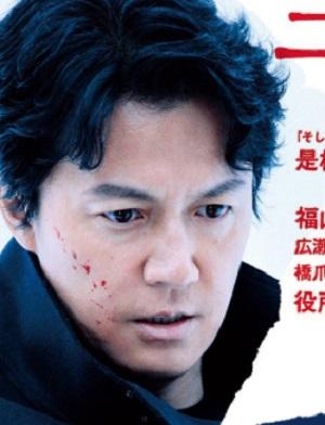 福山雅治、主演映画『三度目の殺人』に辛らつな評価続々…「何演じても福山」「番宣意味ナシ」