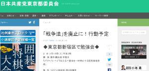 【画像あり】民進・山尾志桜里と不倫疑惑の弁護士、日本共産党系だったwwww シールズとの繋がりも露呈wwwwww | 保守速報