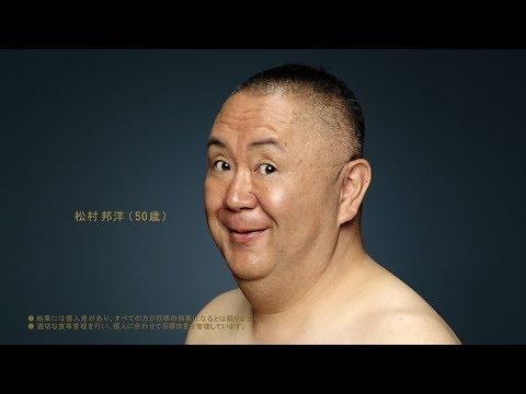 松村邦洋、8ヶ月で30キロ減量に成功「健康で生きるって最高ですね!」 ライザップ新TVCM - YouTube