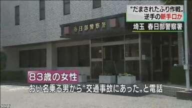 「だまされたふり」逆手で被害|NHK 埼玉県のニュース
