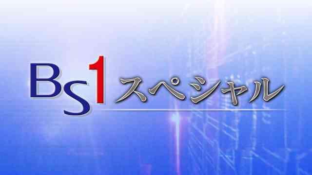 BS1スペシャル - NHK
