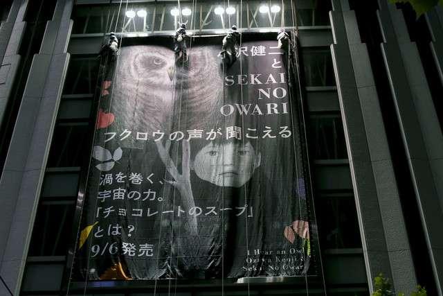 小沢健二ニューシングル、コラボ相手はSEKAI NO OWARI - 音楽ナタリー