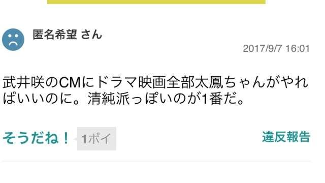 """吉高由里子が""""第2の武井咲""""になる? 関ジャニ∞・大倉忠義と「デキ婚」強行の可能性"""