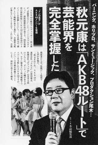 芸能関係者「AKB48はバーニングの周防に裏金3億円以上と松井玲奈を差し出し日本レコード大賞を受賞した」 : 芸能人の気になる噂