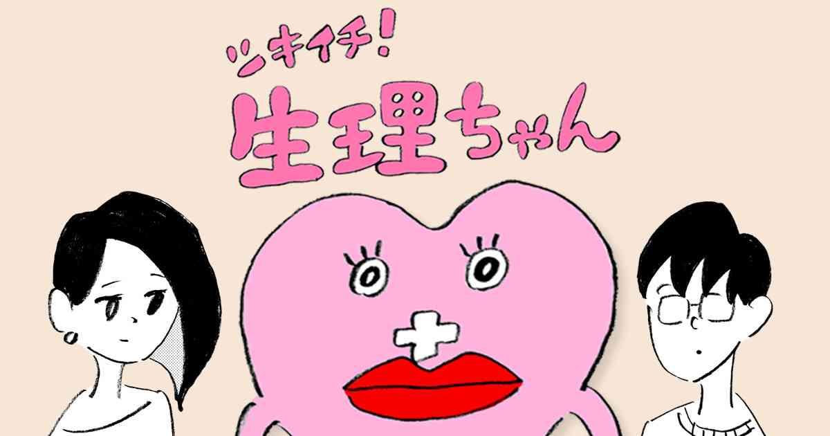 【漫画】ツキイチ! 生理ちゃん   オモコロ
