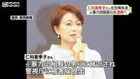 女優の仁科亜季子さん脅迫、元組長ら逮捕へ | NNNニュース