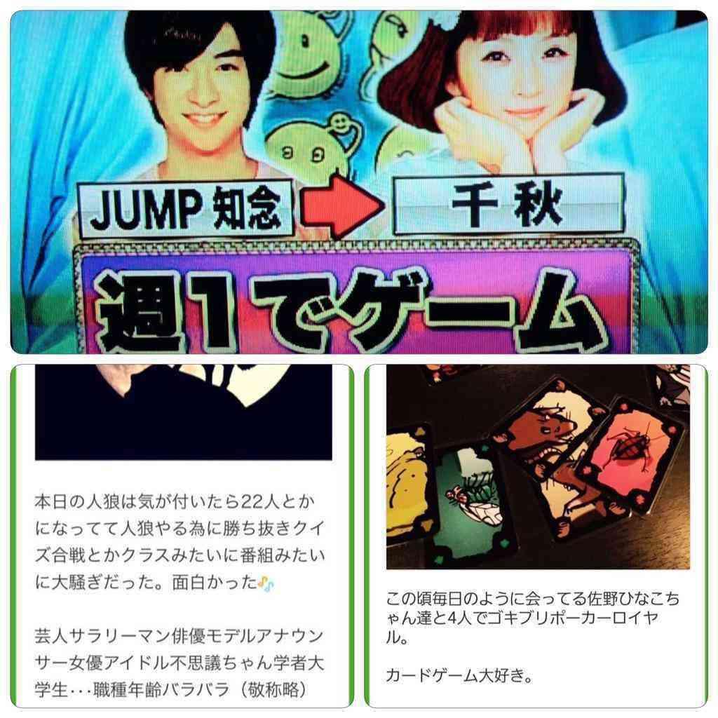 Hey!Say!JUMP岡本圭人の「ベッド報道」で発覚した知念侑李のドン引き性癖
