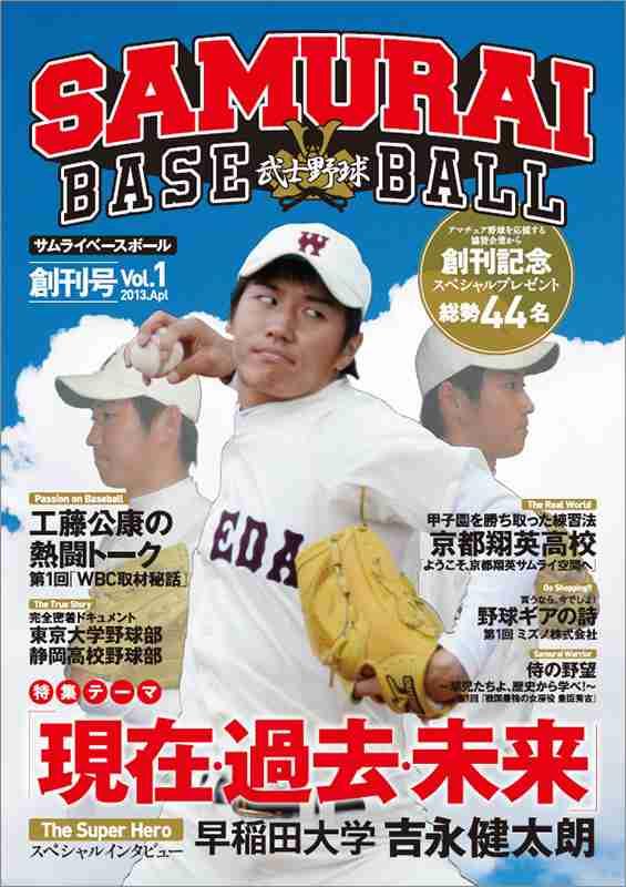 松井選手は草野球でも全力投球だった - 日経トレンディネット