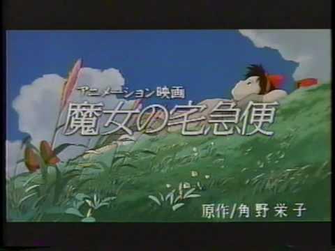 クロネコヤマト 「魔女の宅急便」 映画告知 1989 - YouTube