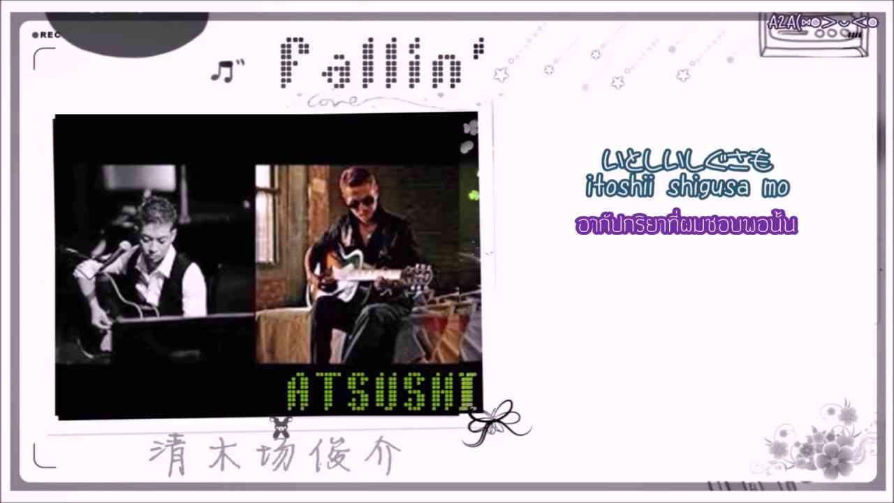 [Thai-sub]fallin'  /清木場俊介&ATSUSHI VER.2014 - YouTube