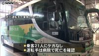 運転手が意識失い…バス乗客が操作し停車 | NNNニュース