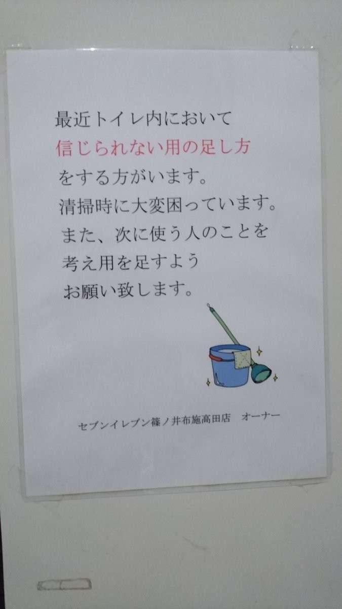 トイレで「信じられない用の足し方」 コンビニ店長が語った驚愕の実態 : J-CASTニュース
