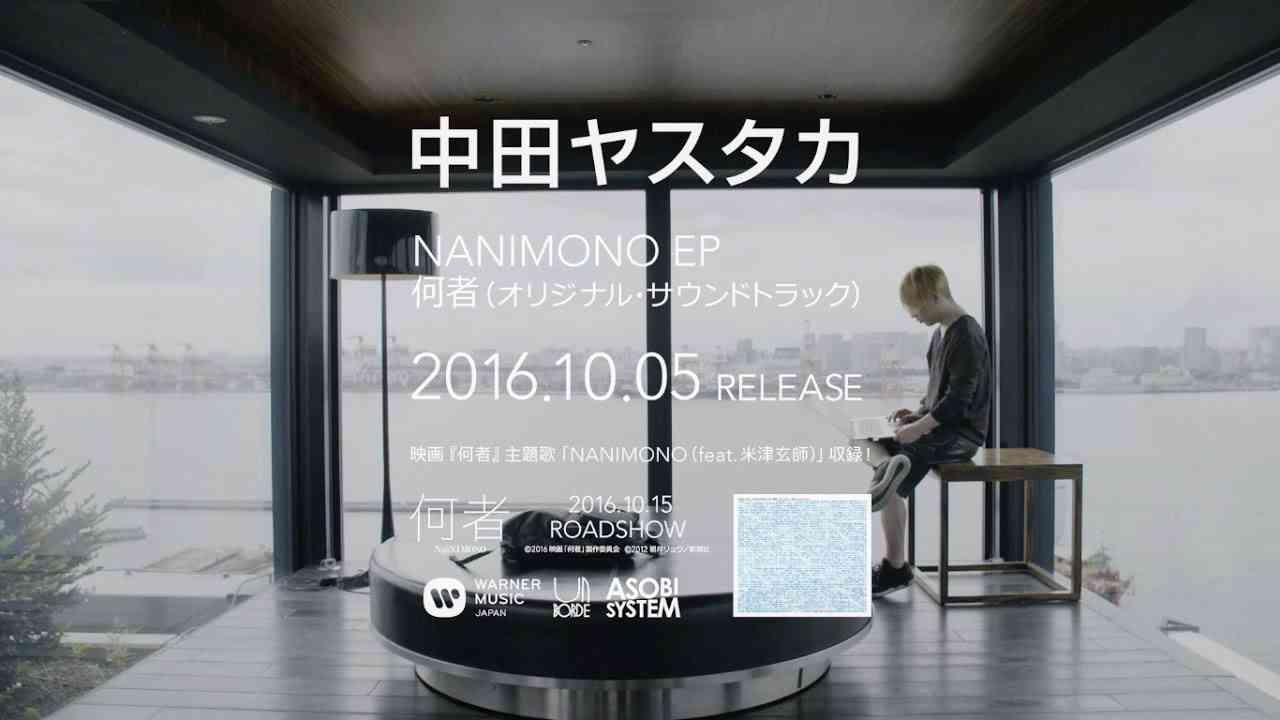 中田ヤスタカ 「NANIMONO (feat. 米津玄師)」MV FULL ver. - YouTube