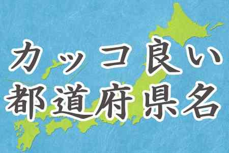 日本一カッコ良い!都道府県名ランキング - gooランキング