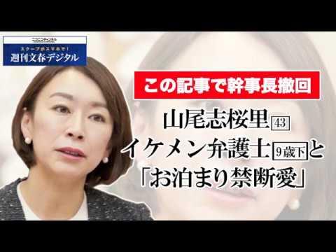 山尾志桜里がイケメン弁護士と「お泊まり禁断愛」《予告編》 - YouTube