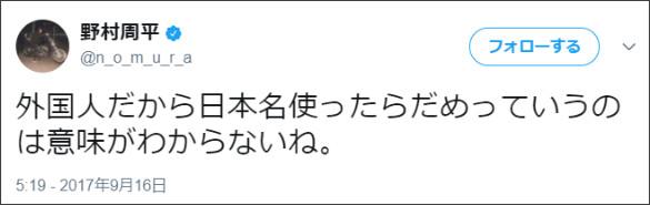 野村周平、「ヘイト騒動」水原希子にエール?「外国人だから日本名使ったらだめっていうのは…」