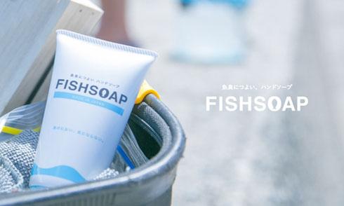 釣りや料理のあとに 魚のにおいに対策するハンドソープ「FISHSOAP」発売