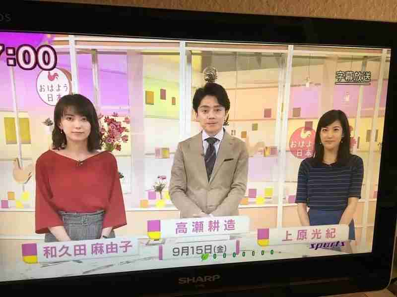 """突然消えた和久田麻由子アナ…""""有事""""に軽視される女性キャスター"""