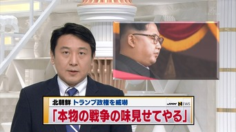 痛いニュース(ノ∀`) : 北朝鮮「アメリカよ、本物の戦争の味を見せてやろう」 - ライブドアブログ