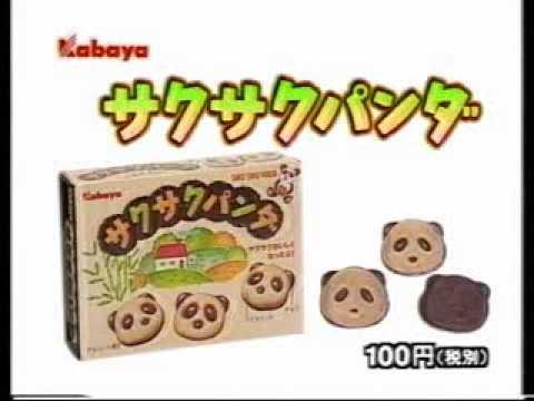 Kabaya サクサクパンダ (90年代CM) - YouTube