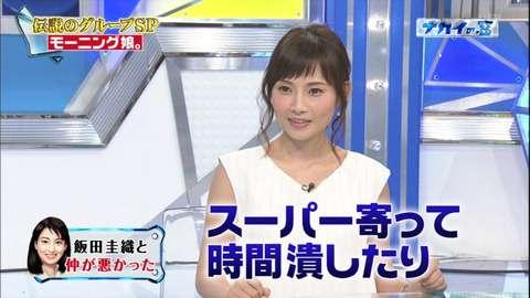 元モー娘。飯田圭織、お腹の赤ちゃんは「顔が小さくて足が長い」