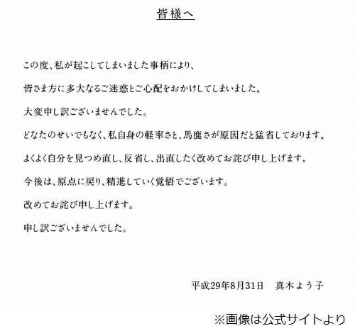 真木よう子謝罪「私自身の軽率さと馬鹿さ原因」 | Narinari.com