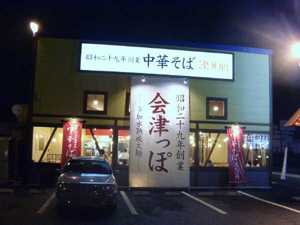 最もよく行くラーメンチェーン店ランキング - 1位は王道の中華そば店