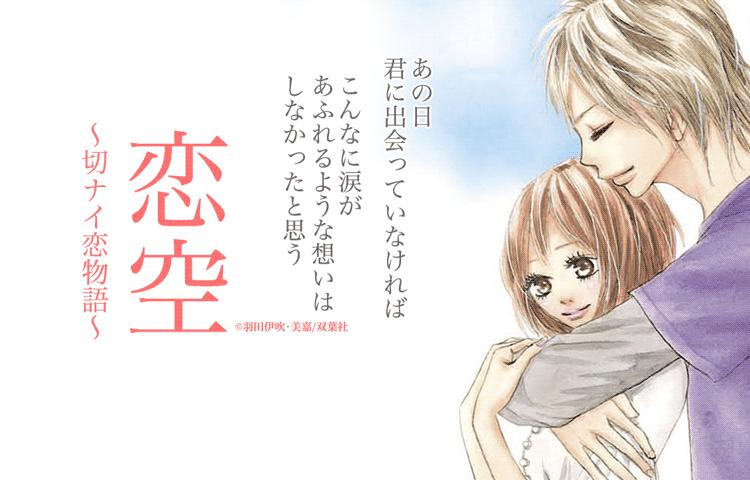 恋空を全巻無料で読むならマンガBANG!
