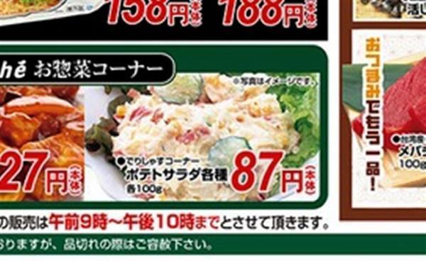 ポテサラO157で初の死者 前橋の「でりしゃす」で購入の総菜食べた子供 - 産経ニュース