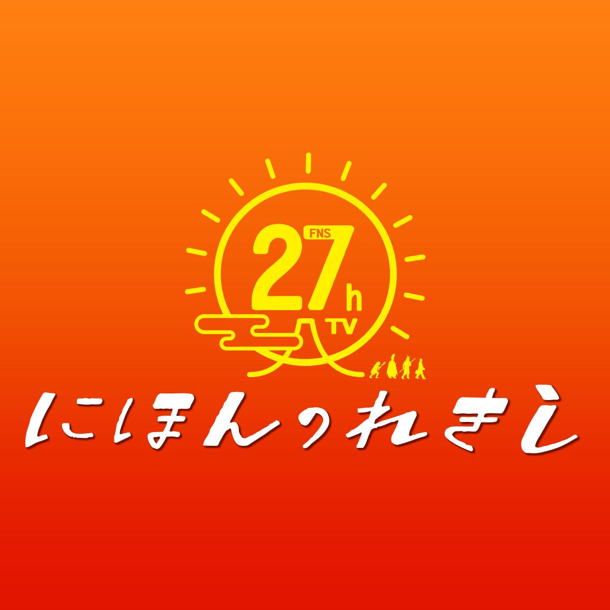 FNS27時間テレビ にほんのれきし - フジテレビ
