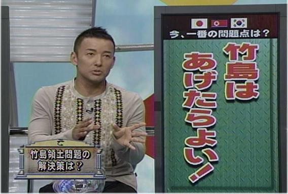 日本の領土問題について考えるトピ