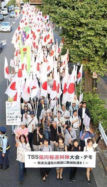 「偏向報道を許すな!」 TBS本社前で500人が抗議デモ 我那覇真子さんも参加「テレビは真実伝えず国民をだましてる!」  - 産経ニュース