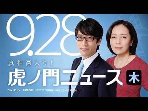 【DHC】9/28(木) 有本香・竹田恒泰・居島一平【虎ノ門ニュース】 - YouTube