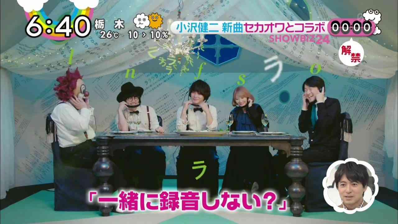 小沢健二×SEKAI NO OWARI 「フクロウの声が聞こえる」テレビ情報解禁 - YouTube