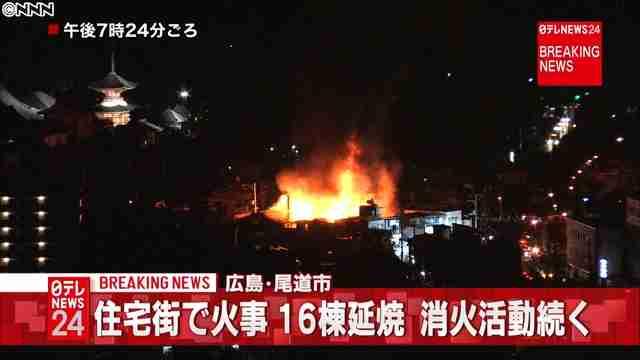 住宅街で16棟延焼、消火活動続く 広島
