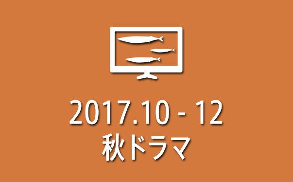 2017年 期待してる秋ドラマ