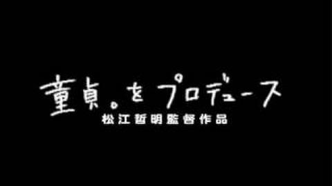出演者が性行為の強要を訴えたのが原因か? 松江哲明監督「童貞。をプロデュース」10周年記念上映が中止 (ねとらぼ) - Yahoo!ニュース