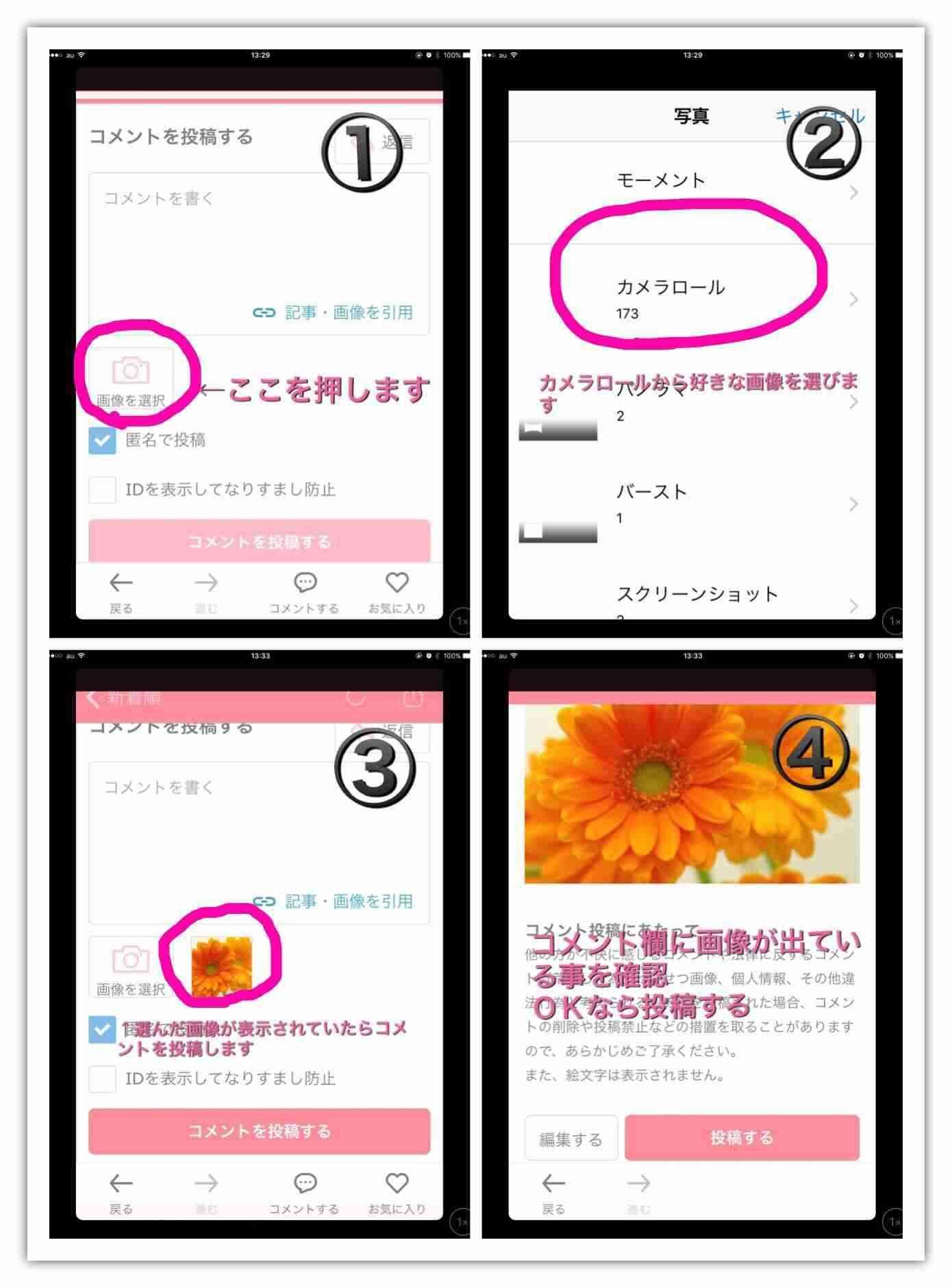 ガルちゃんで画像(サイト)を貼り付ける方法&練習Part17