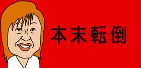 「中国・韓国人にレンタカー貸さないで」警察官の要請で物議・・・沖縄・宮古島 : J-CASTテレビウォッチ