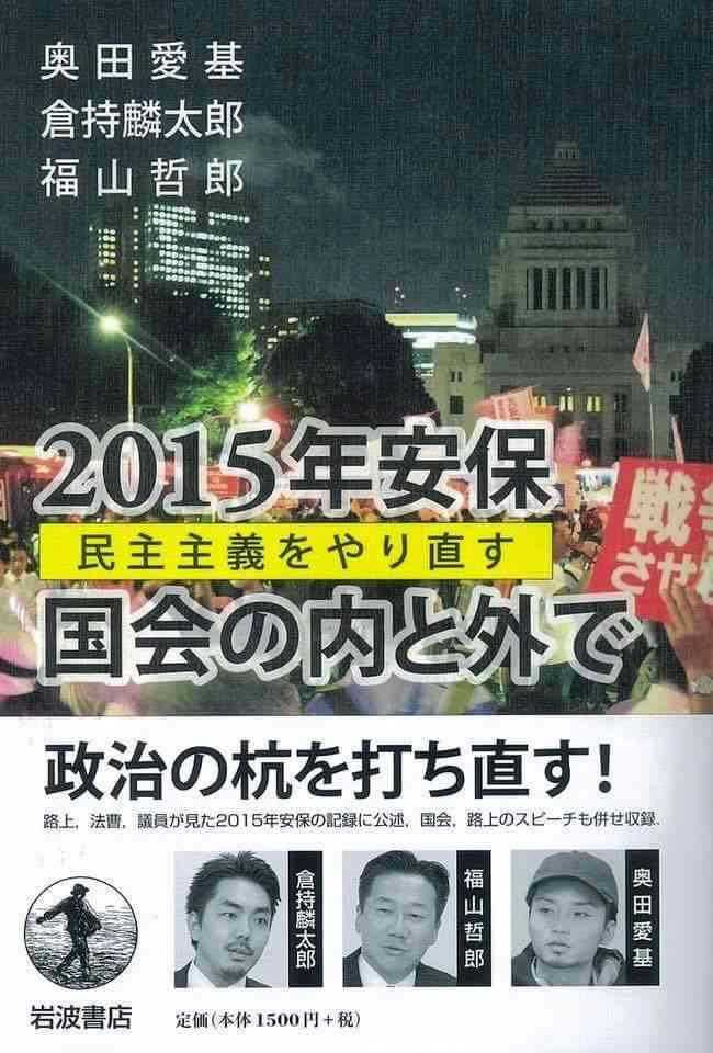 山尾志桜里 幹事長撤回の理由は「9歳下弁護士との禁断愛」