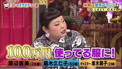 渡辺直美が洋服代月100万&ガールズちゃんねる利用者だと『今夜くらべてみました』で告白 : なんでもnews実況まとめページ目