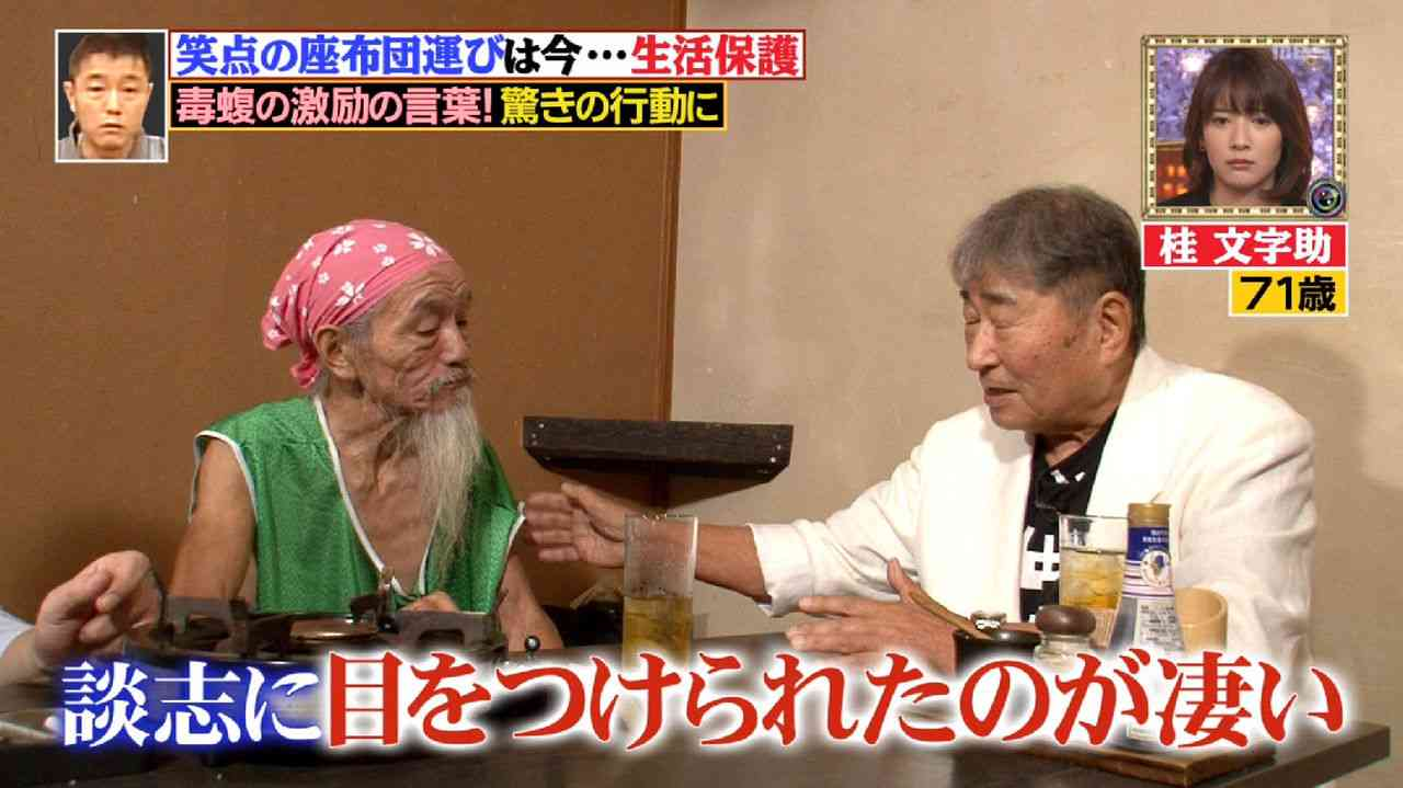 「笑点」の初代座布団運び役・桂文字助、妻子に逃げられ月12万円の生活保護を受ける日々