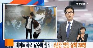 【(;゚д゚)・・・】 韓国人男性の実に8割が「恋人を虐待したことがある」と回答 大規模調査で判明 | 保守速報