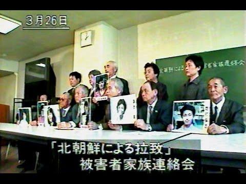 「北朝鮮拉致被害者家族・・・」 フジテレビ '97年 - YouTube