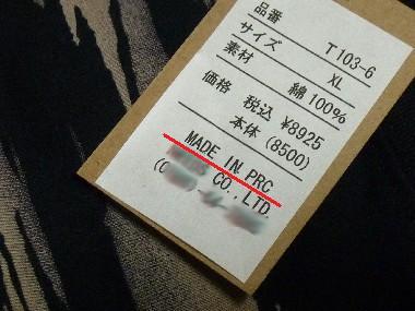 【注意】「Made in CHINA」じゃ売れない…そうだ「Made in PRC(People's Republic of China)」に変えよう!→大普及中 | netgeek