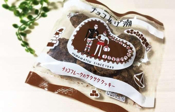 浜松の人気土産が期間限定の味で登場!ちょっぴり大人な「チョコあげ潮」 - ippin(イッピン)